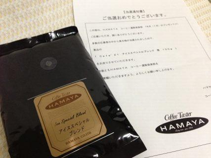 HAYAMA コーヒー通販倶楽部
