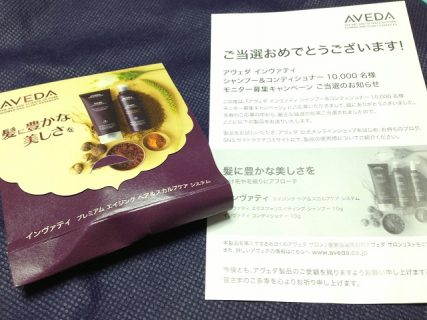 AVEDA シャンプー コンディショナー