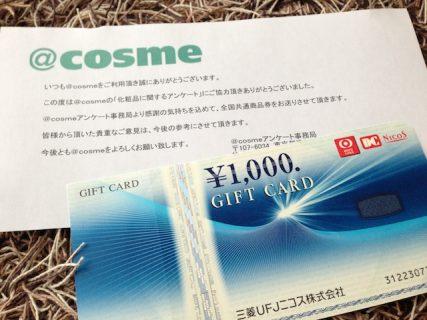 @cosme UFJニコス ギフトカード 全国共通商品券