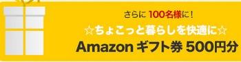 モニプラ monipla Facebook フェイスブック Amazonギフト券