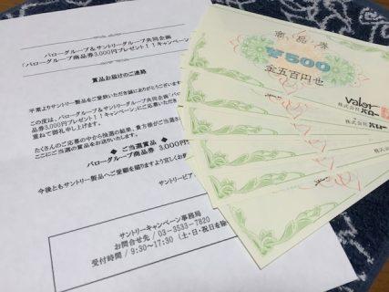 Valor Suntory バロー サントリー 商品券