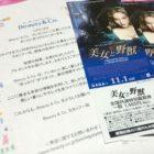 beauty&co 映画鑑賞券
