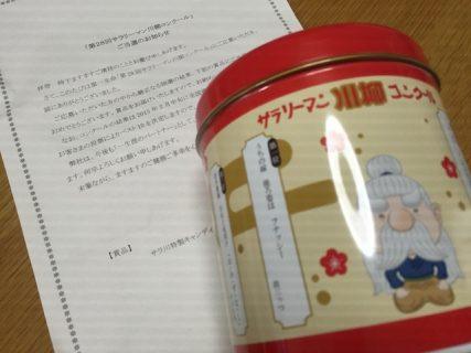 第一生命保険 サラリーマン川柳コンクール サラ川特製キャンディ
