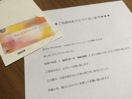 Facebook Twitter フェイスブック ツイッター 街コンジャパン