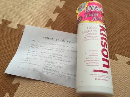 kitson beauty navi ビューティーナビ 柔軟剤