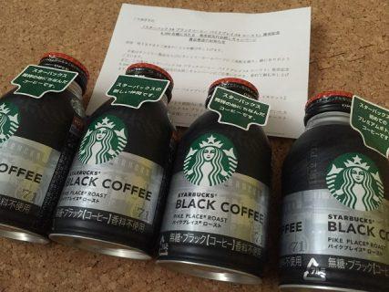 Starbucks スターバックス Suntory サントリー