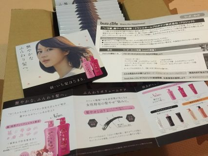 buzzLife「『いち髪』新ラインを体験(クラシエホームプロダクツ株式会社)プロジェクト」 バズライフ