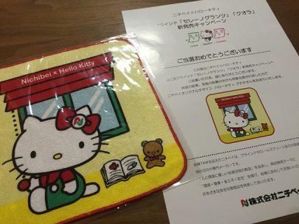 Nichibei ニチベイ ハローキティ HELLO KITTY