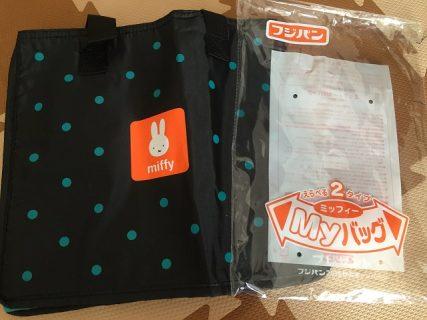 フジパン ミッフィーMYバッグ 2015 秋のキャンペーン