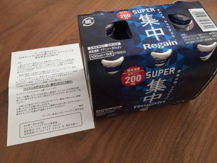 サントリー Suntory スーパー集中リゲイン