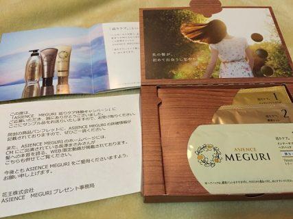 花王「ASIENS MEGURI 巡りケア体験キャンペーン」 アジエンス