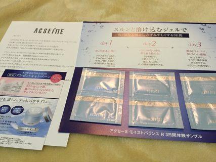 ACSEINE「モイストバランス R WEBサンプリングモニターキャンペーン」 アクセーヌ