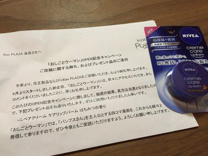 Kao PLAZA「おしごとウーマンOPEN記念キャンペーン」 ニベア nivea 花王