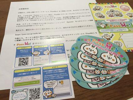 JTB「Twitter フォロワー限定!PassMe! ステッカープレゼント キャンペーン」 ジェイティービー