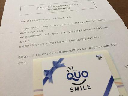 立川ブラインド工業「タチカワ Chance Choice キャンペーン」