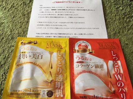 MONIPLA「新発売!100名様にピュア5シリーズのマスクをプレゼント」 モニプラ