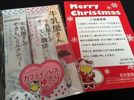 和光堂「みるクンサンタからほっこりキッチングッズプレゼントキャンペーン」 wakodo