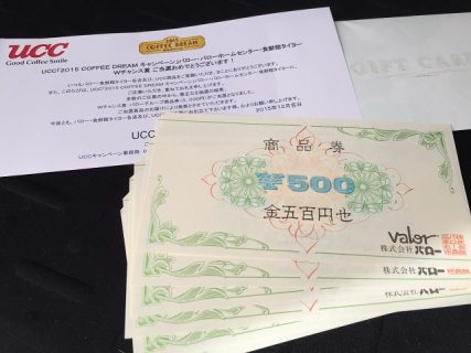 UCC上島珈琲株式会社の「2015 COFFEE DREAM キャンペーン」 Valor バロー