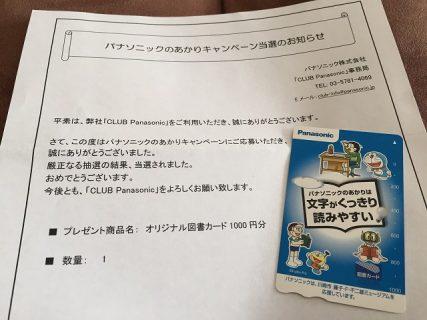 CLUB Panasonic「パナソニックのあかりキャンペーン」