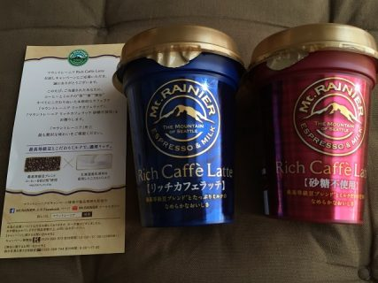 森永乳業「マウントレーニア Rich Cafe Latte お試しキャンペーン」 morinaga mt.rainer リッチカフェラッテ