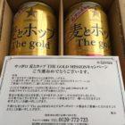 SAPPORO「麦とホップ THE GOLD MISSIONキャンペーン」