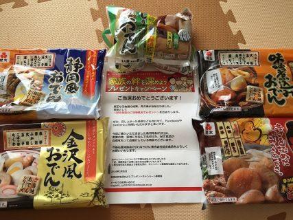 紀文食品「家族の絆を深めよう プレゼントキャンペーン」