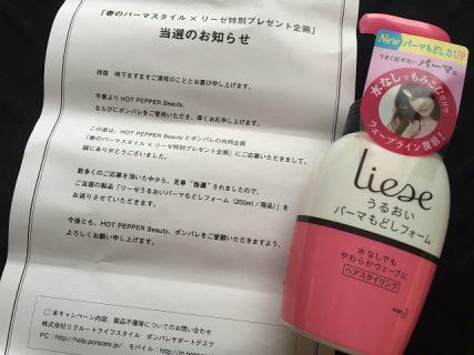 HOT PEPPER Beauty × ポンパレ「春のパーマスタイル × リーゼ特別プレゼント企画」に当選しました☆ ホットペッパー