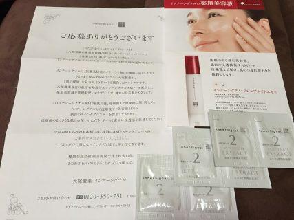 Benesse WOMEN'S PARK「大塚製薬の薬用美容液プレゼントキャンペーン」