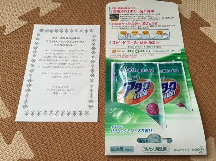 花王「衣料用液体洗剤『ULTRA アタックNeo』サンプルプレゼントキャンペーン」が当選しました☆ kao