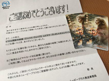 Movie Plus「4/23公開新作映画 『フィフス・ウェイブ』ムビチケ プレゼントキャンペーン」 ムービープラス