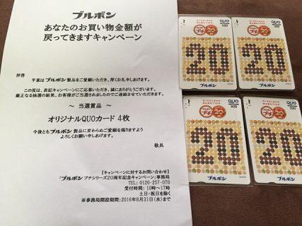 ブルボン「あなたのお買い物金額が戻ってきますキャンペーン」でQUOカード2,000円分 Bourbon クオカード