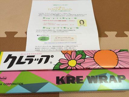 kureha クレハ クレラップコミュニティ「NEW クレラップ『イチオシ機能』総選挙