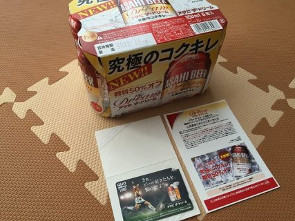 asahi「五郎丸 歩選手 オリジナルQUOカード1,000円分 アサヒビール