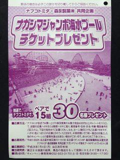 ナフコトミダ・森永製菓共同企画「ナガシマジャンボ海水プールチケットプレゼント」