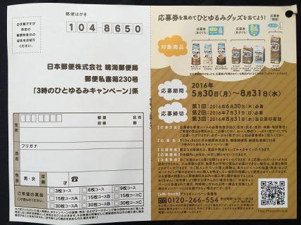 glico「3時のひとゆるみキャンペーン グリコ