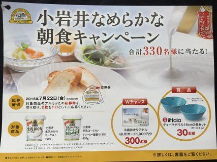 小岩井なめらかな朝食キャンペーン合計330名様に当たる!