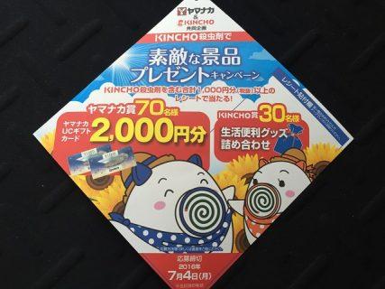 ③ヤマナカ&KINCHO「素敵な景品プレゼントキャンペーン」