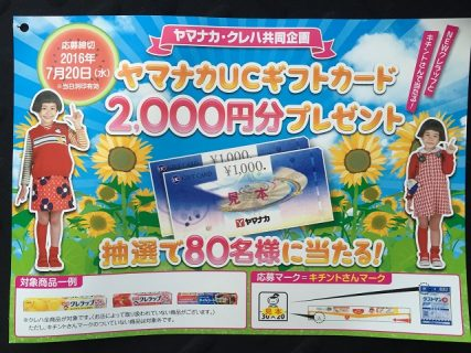 ヤマナカ・クレハ共同企画「ヤマナカUCギフトカード2,000円分プレゼント」