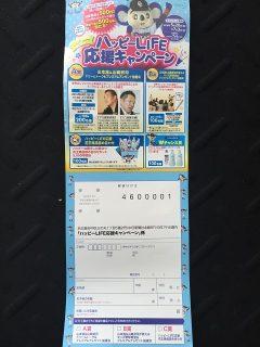 花王&ドアラ「ハッピーLIFE応援キャンペーン kao