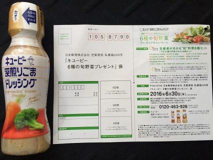 キューピー『6種の旬野菜プレゼント』