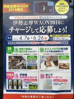 伊勢志摩WAON2016にチャージして応募しよう! イオン AEON