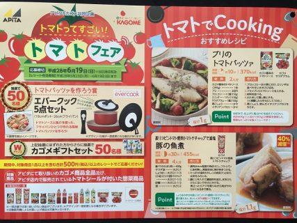 アピタ&カゴメ共同企画「トマトフェアキャンペーン」 ピアゴ KAGOME apita