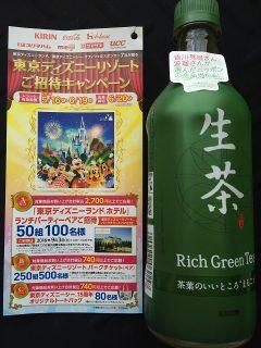 ①東京ディズニーリゾートご招待キャンペーン アピタ ピアゴ apita