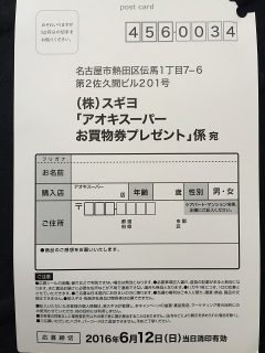 アオキスーパー・スギヨ・高浜共同企画「アオキスーパーお買い物プレゼント」