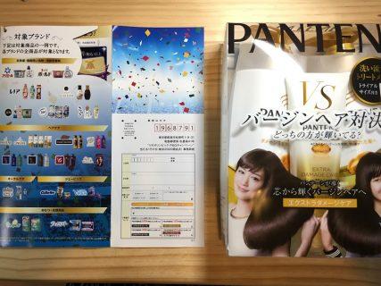 P&G「当たる!行ける!東京2020開会式」