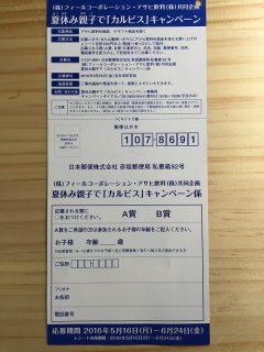 フィール・アサヒ飲料共同企画「夏休み親子で『カルピス』キャンペーン feel asahi