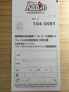 フィール&丸美屋食品共同企画「アニー チケットプレゼントキャンペーン