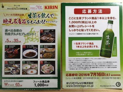フィール・キリンビバレッジ共同企画「生茶を飲んで地元名産品をもらおう!キャンペーン feel kirin
