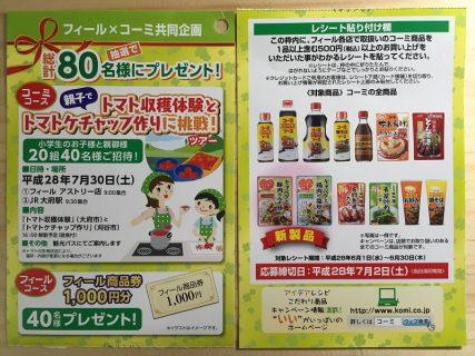 フィール×コーミ共同企画「コーミ商品を買って当たる!キャンペーン