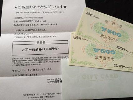 Valor・LOTTE共同企画「バロー商品券1,000円分 ロッテ